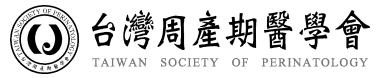 台灣周產期醫學會 | Taiwan Society of Perinatology